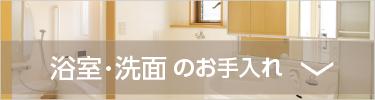 洗面・浴室のお手入れ