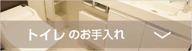 トイレのお手入れ