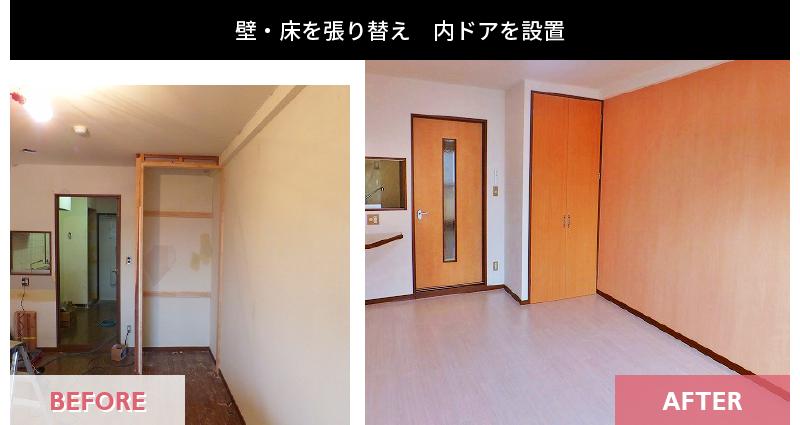 壁・床を張り替え 内ドアを設置