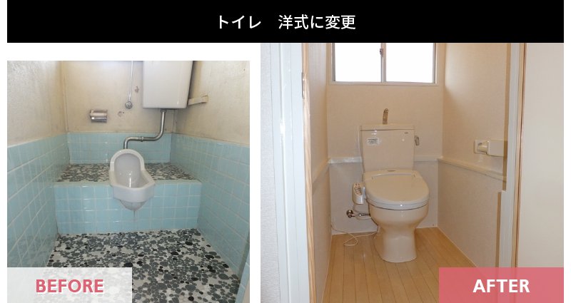 トイレ 洋式に変更