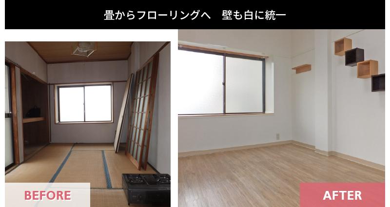 畳からフローリングへ 壁も白に統一