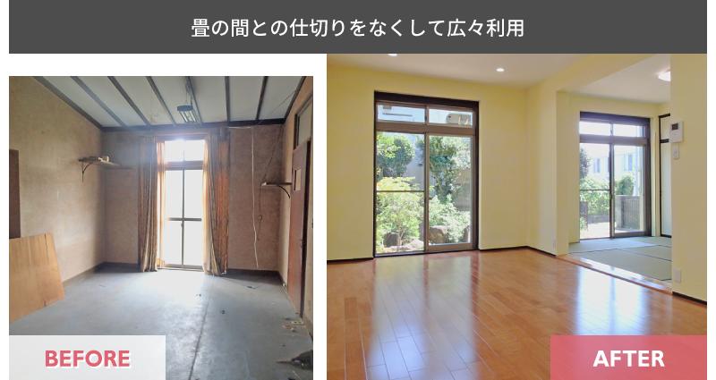 室内施工事例_畳の間との仕切りをなくして広々利用