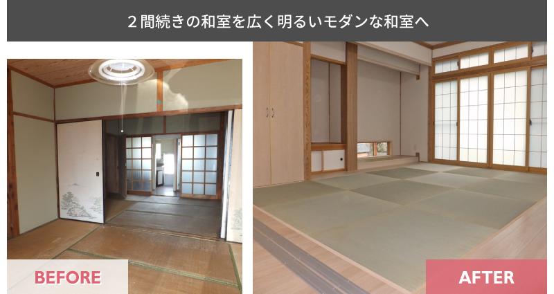 室内施工事例_2間続きの和室を広くモダンな和室へ
