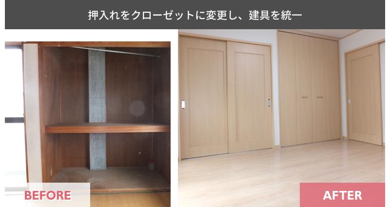 室内施工事例_押入れをクローゼットに変更し、建具を統一