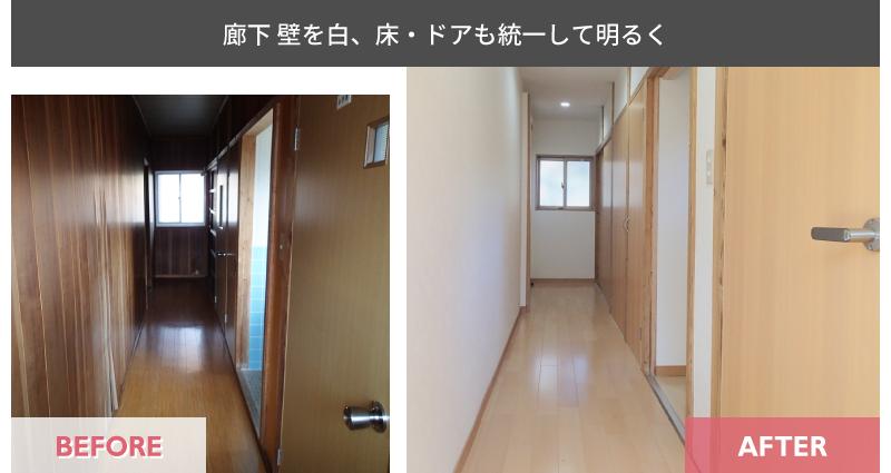 室内施工事例_廊下・壁を白に、床・ドアも統一して明るく
