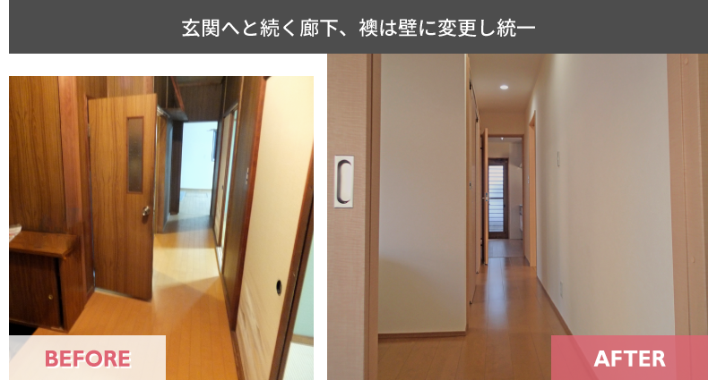 室内施工事例_玄関へと続く廊下、襖は壁に変更し統一