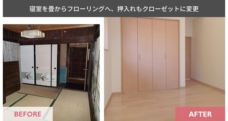 室内施工事例_寝室を畳からフローリングへ、押入れもクローゼットに変更