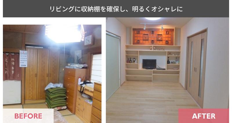 室内施工事例_リビングに収納棚を確保し、明るくオシャレに