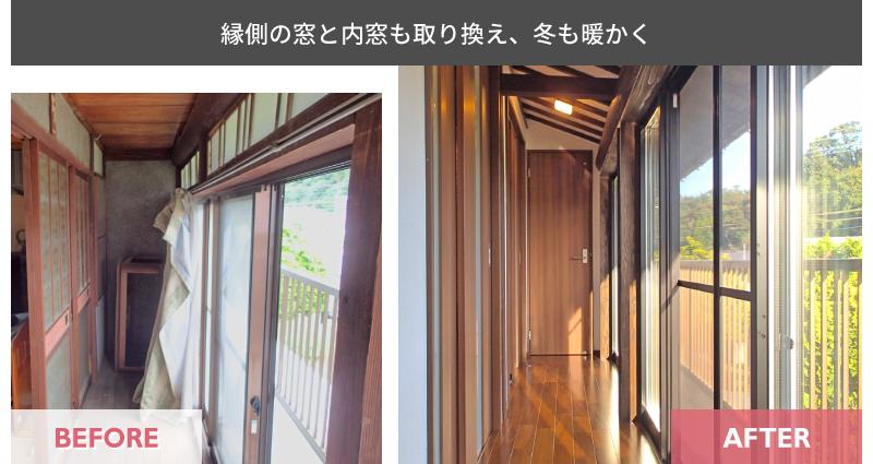 室内施工事例_縁側の窓と内窓も取り換え、冬も暖かく