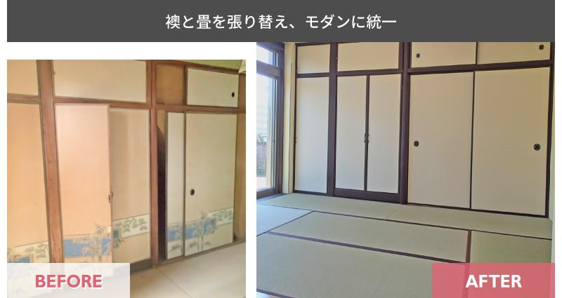 室内施工事例_襖と畳を張り替え、モダンに統一