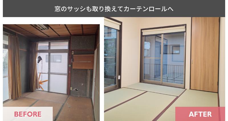 室内施工事例_窓のサッシも取り換え手カーテンロールへ