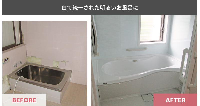 浴室施工事例_白で統一された耀いお風呂