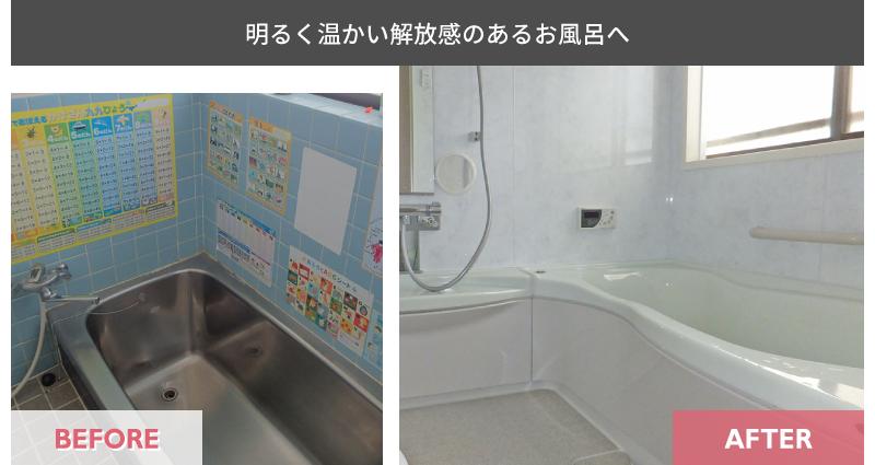 浴室施工事例_明るく温かい解放感のあるお風呂