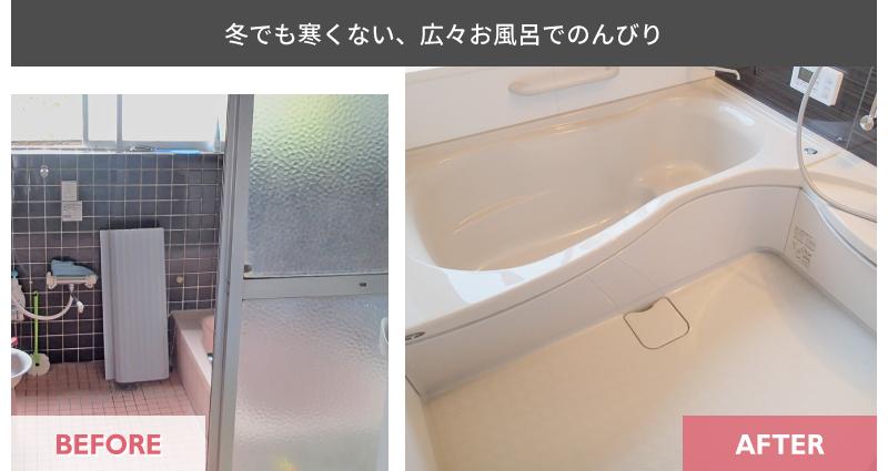 浴室施工事例_冬でも寒くない、広々お風呂