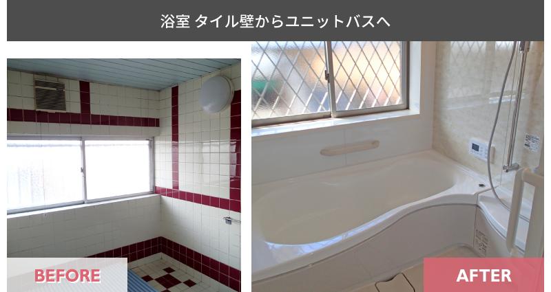 浴室施工事例_タイル壁からユニットバスへ