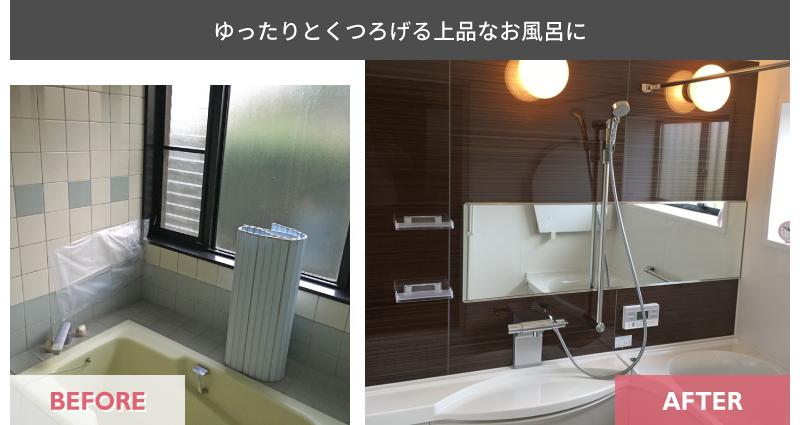 浴室施工事例_ゆったりとくつろげる上品なお風呂