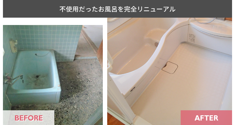 浴室施工事例_不使用だったお風呂の完全リニューアル