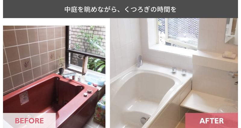 浴室施工事例_中庭を眺めながら、くつろぎの時間を