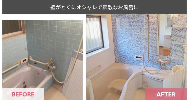 浴室施工事例_壁がとくにおしゃれで素敵なお風呂
