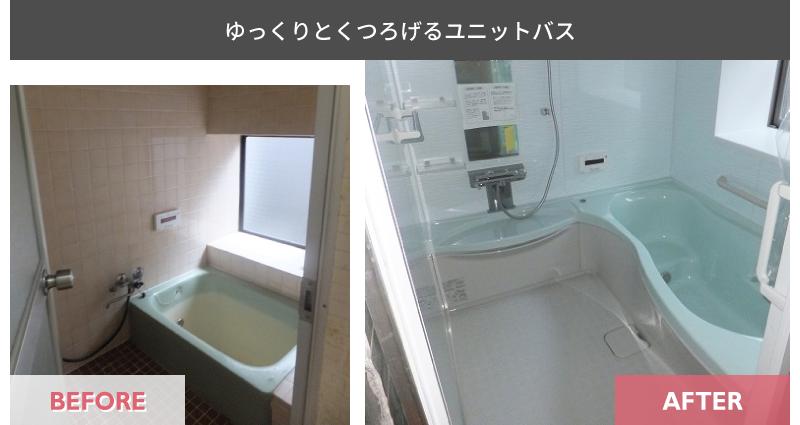 浴室施工事例_ゆっくりとくつろげるユニットバス