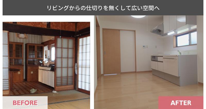 キッチン施工事例_リビングからの仕切りをなくして広い空間へ