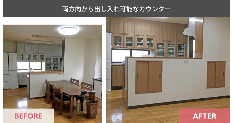 キッチン施工事例_両方向から出し入れ可能なカウンター