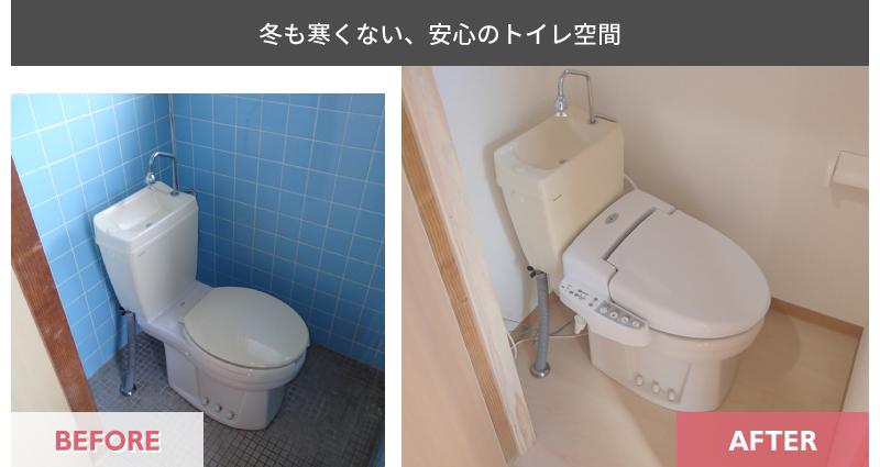 トイレ施工事例_冬も寒くない、安心のトイレ空間
