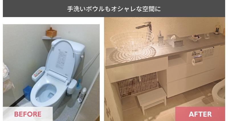 トイレ施工事例_手洗いボウルもおしゃれな空間に