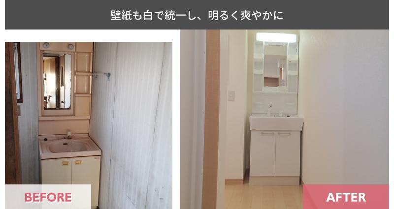 洗面所リフォーム_壁紙も白で統一し、明るく爽やかに
