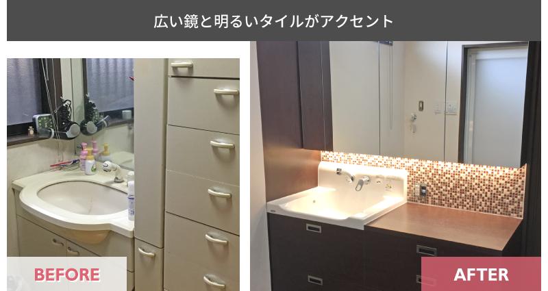 洗面所リフォーム_広い鏡と明るいタイルがアクセント