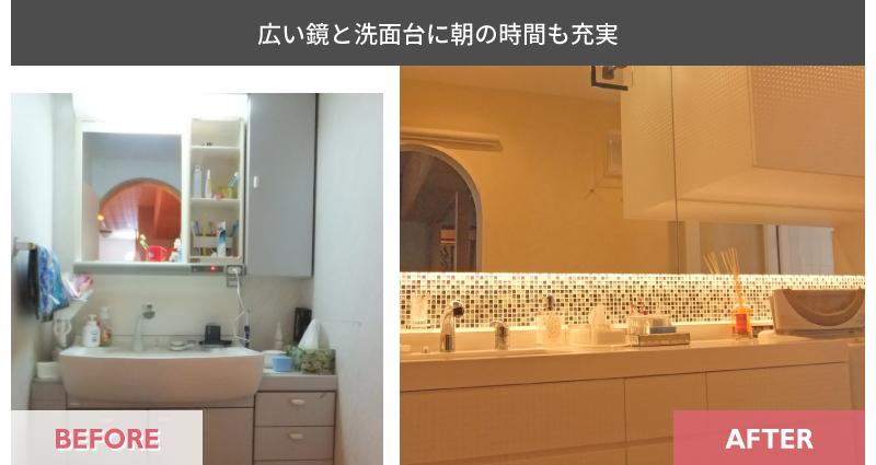 洗面所リフォーム_広い鏡と洗面台に朝の時間も充実