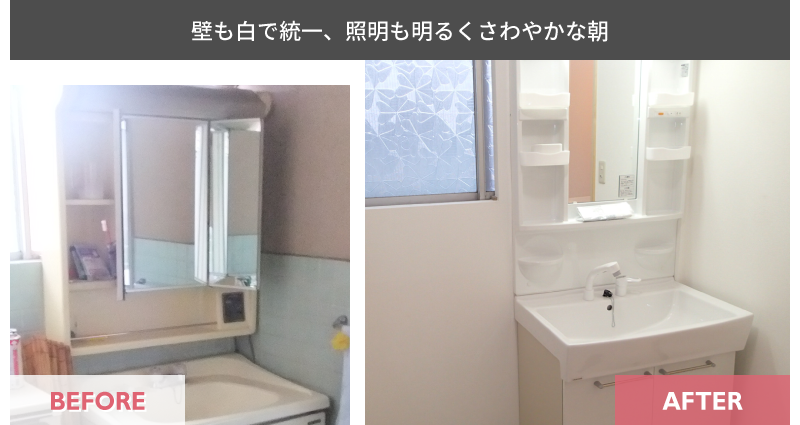 洗面所リフォーム_壁も白で\統一、照明も明るく爽やかな朝
