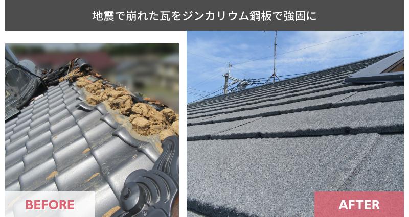 屋外施工事例_自身で崩れた瓦をジンカリウム鋼板で強固に