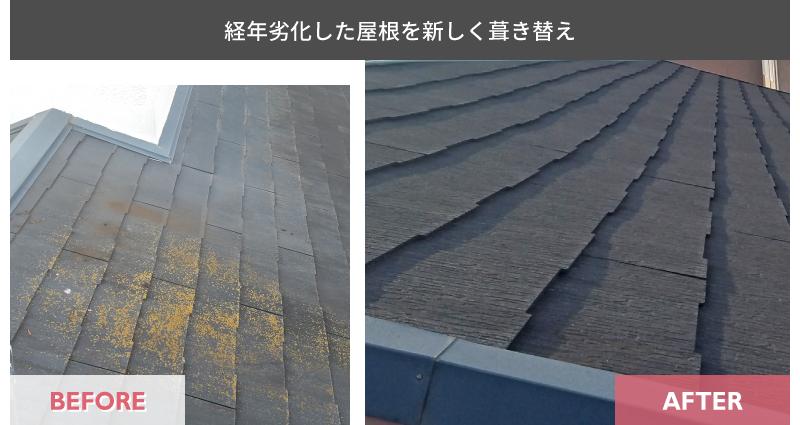 屋外施工事例_経年劣化した屋根を新しく葺き替え
