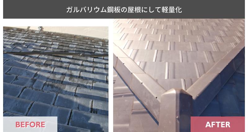 屋外施工事例_ガルバリウム鋼板の屋根にして軽量化
