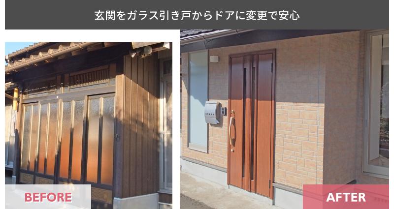 屋外施工事例_玄関をガラス引き戸からドアに変更で安心