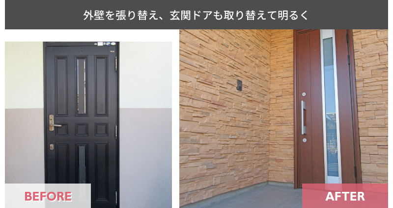 屋外施工例_外壁を張り替え、玄関ドアも取り換えて明るく