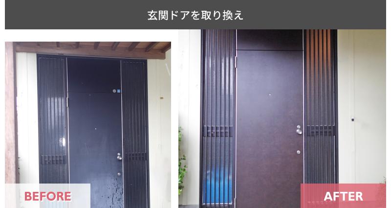 屋外施工事例_玄関ドアを取り換え