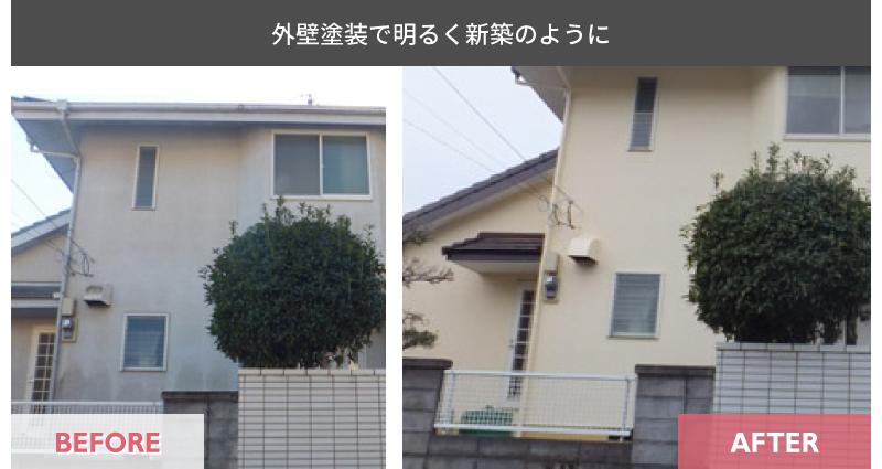 屋外施工事例_外壁塗装で、明るく新築のように