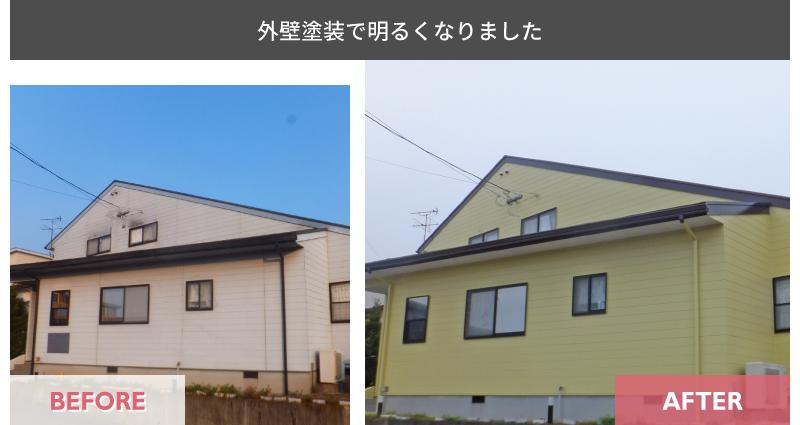 屋外施工事例_外壁塗装で明るくなりました