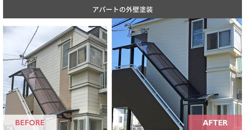 屋外施工事例_アパートの外壁塗装
