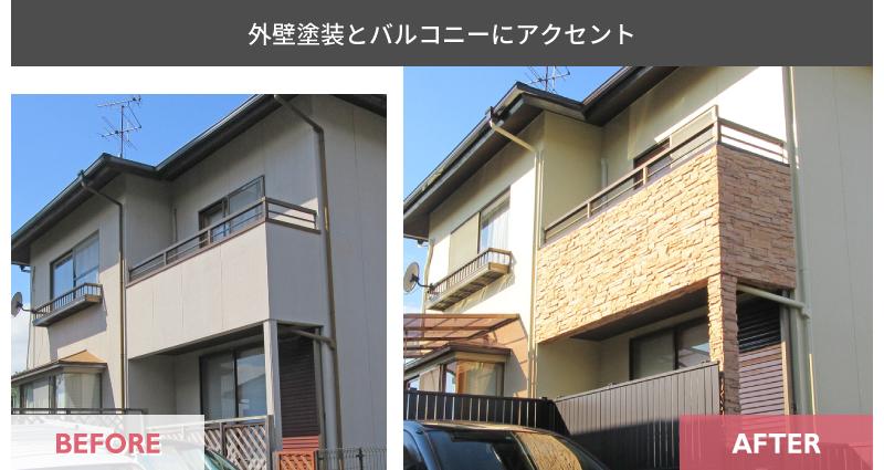 屋外施工事例_外壁塗装とベルコニーにアクセント