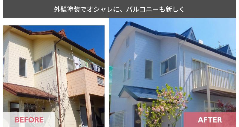 屋外施工事例_外壁塗装でオシャレに、ベルコニーも新しく