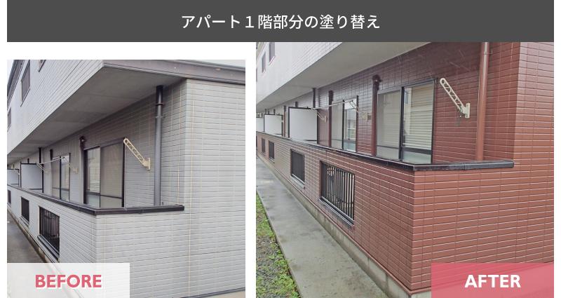屋外施工事例_アパート1階部分の塗り替え