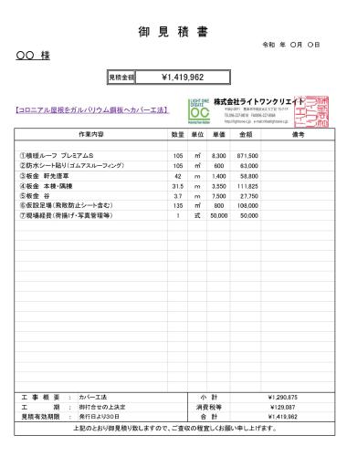 ガルバリウム鋼板 カバー工法 御見積書