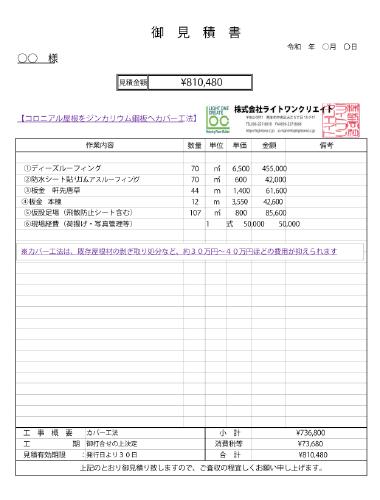 ジンカリウム鋼板 カバー工法 御見積書