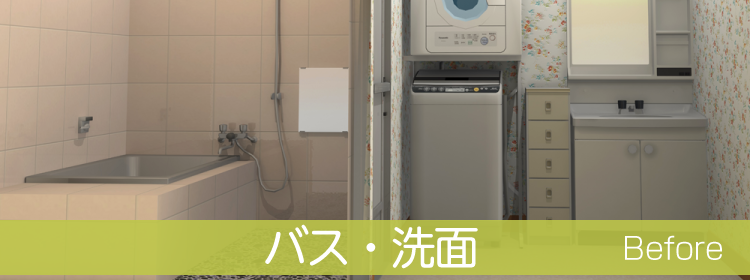 バス・洗面リフォームプラン