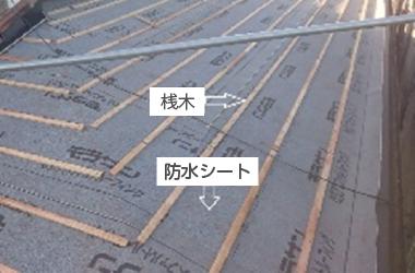 屋根リフォーム施工事例_桟木