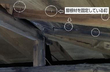 屋根リフォーム施工事例Before